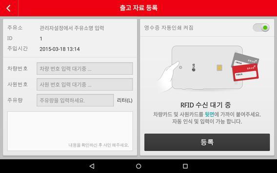 금호고속 위탁주유소 관리 시스템 apk screenshot