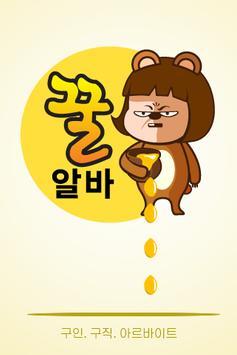 '꿀알바' 경북구미알바 구미구인구직 구미아르바이트 poster