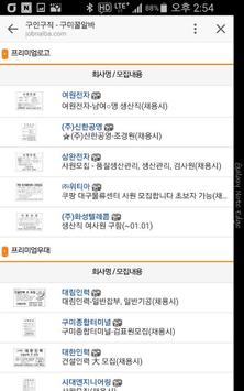 '꿀알바' 경북구미알바 구미구인구직 구미아르바이트 apk screenshot