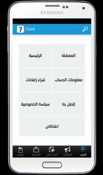 7lalek apk screenshot