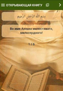 Коран на Туркменистан apk screenshot