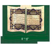 Kuran Tefsiri KuranTefsiri.com icon