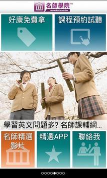 升學大補帖 poster