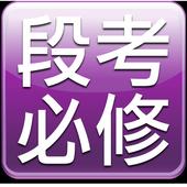 段考必修 - 線上教學資源 icon