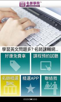 段考必修 - 線上教學資源 poster