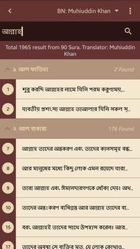Arabic Bangla Quran -উচ্চারণসহ apk screenshot