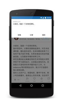 Collector Local apk screenshot