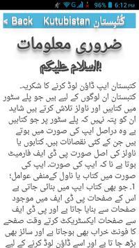 Kutubistan - Free Urdu Books apk screenshot