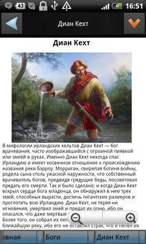 Кельтская мифология apk screenshot