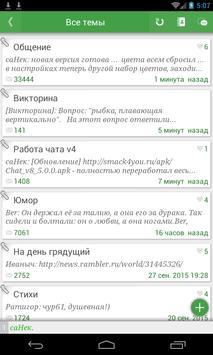 [Чат] Славянское общество apk screenshot