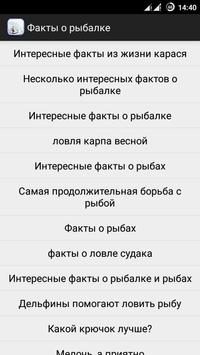 Факты о рыбалке apk screenshot
