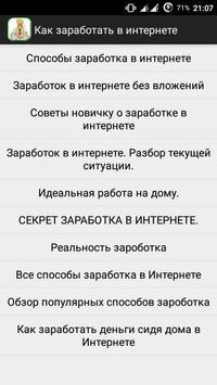 Как заработать в интернете apk screenshot