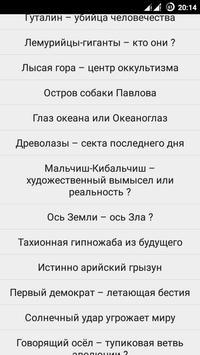 Интересные материалы apk screenshot