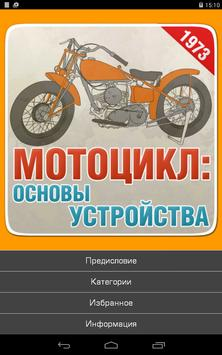 Как устроен мотоцикл,мото apk screenshot