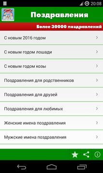 Поздравления Год обезьяны 2016 apk screenshot