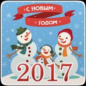 Поздравления 2017 - год петуха icon