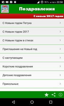 Поздравления 2017 - год петуха apk screenshot