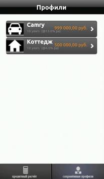 Кредитный Органайзер apk screenshot