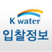 K-water 입찰정보 icon