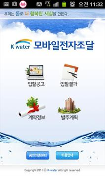 K-water 입찰정보 poster