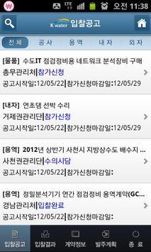 K-water 입찰정보 apk screenshot