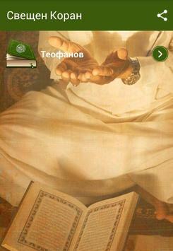 Четене на Корана poster
