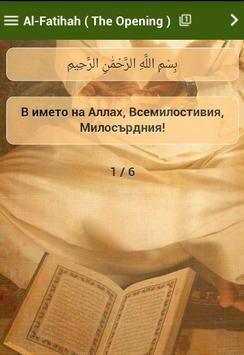 Четене на Корана apk screenshot