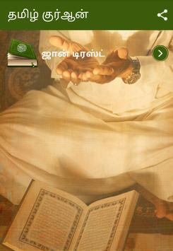 Tamil Quran - தமிழ் குர்ஆன் poster