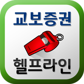 교보증권 헬프라인 icon
