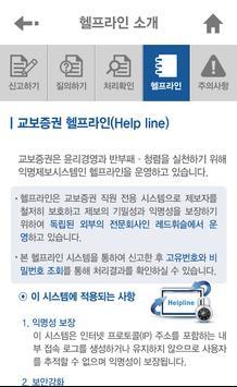 교보증권 헬프라인 apk screenshot