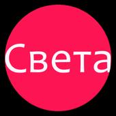 Baba Sveta Uploader (Unreleased) icon