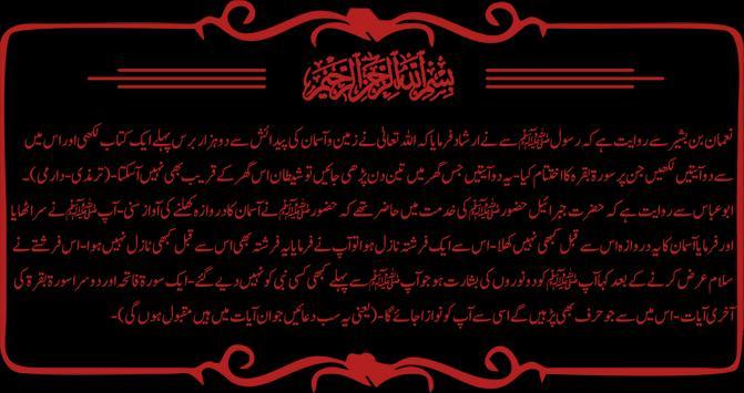 Surah al-Baqra. 10 Verses poster