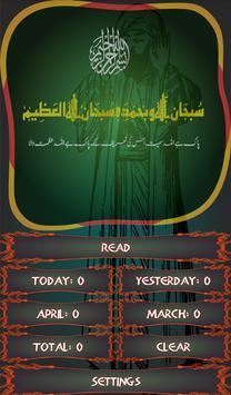 Wazaif Subhan ALLAH apk screenshot