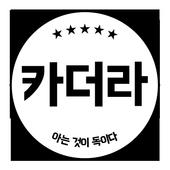 카더라통신 icon