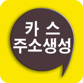카스주소생성기★카카오스토리채널★스토리채널단축도메인 icon