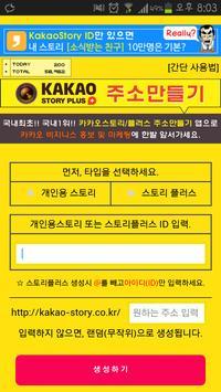 카스주소생성기★카카오스토리채널★스토리채널단축도메인 poster