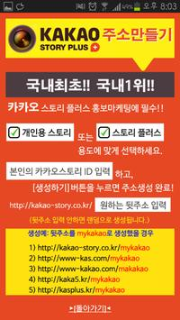 카스주소생성기★카카오스토리채널★스토리채널단축도메인 apk screenshot