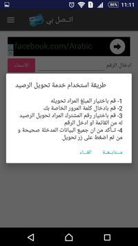 اشحن خطك UMNIAH apk screenshot