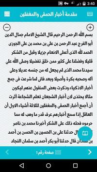 كتاب أخبار الحمقى والمغفلين apk screenshot