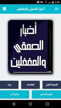 كتاب أخبار الحمقى والمغفلين poster