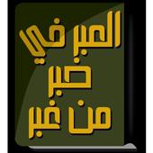 كتاب العبر icon