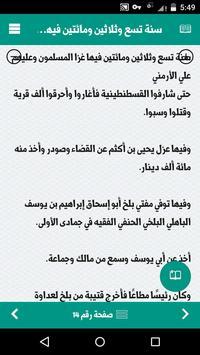 كتاب العبر apk screenshot