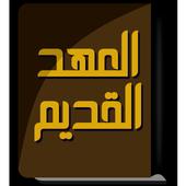 كتاب العهد القديم icon