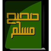 كتاب صحيح مسلم icon