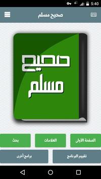 كتاب صحيح مسلم poster