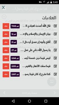 كتاب صحيح مسلم apk screenshot