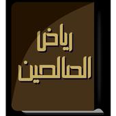 كتاب رياض الصالحين icon