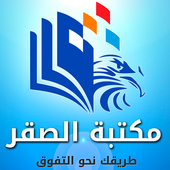 مكتبة الصقر icon