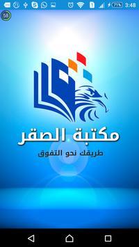 مكتبة الصقر poster