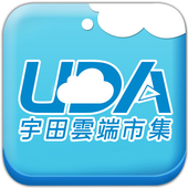 宇田雲端市集 icon